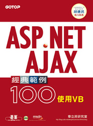 ASP.NET AJAX 經典範例 100─使用 VB-cover