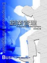 創業管理-cover