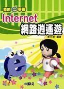 我的 e 學園─Internet 網路逍遙遊-cover