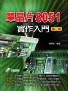 單晶片 8051 實作入門, 2/e-cover
