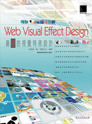 Web Visual Effect Design 最優的視覺特效設計-cover