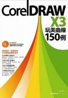 CorelDraw X3 玩美曲線 150 例-cover