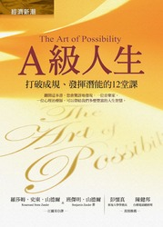 A 級人生:打破成規、發揮潛能的 12 堂課 (The Art of Possibility: Transforming Professional and Personal Life)-cover