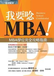 我要唸 MBA!MBA 學位完全攻略指南 (Business School Confidential)-cover