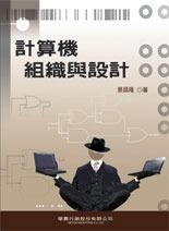 計算機組織與設計-cover