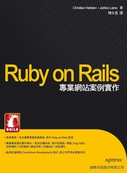 Ruby on Rails 專業網站案例實作 (Beginning Ruby on Rails E-Commerce: From Novice to Professional)-cover