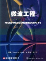 微波工程 (Microwave Engineering, 3/e)-cover