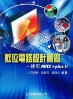 數位電路設計實習─使用 MAX + plus II