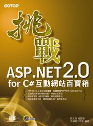 挑戰 ASP.NET 2.0 for C# 互動網站百寶箱-cover