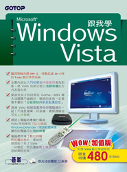 跟我學 Windows Vista-Wow!加值版-cover