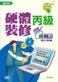 丙級電腦硬體裝修─術科得分常識, 4/e-cover
