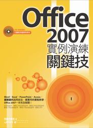 Office 2007 實例演練關鍵技-cover
