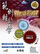 Word 2007 範例輕鬆學-cover