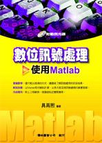 數位訊號處理 ─ 使用 Matlab, 2/e-cover