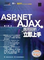 ASP.NET AJAX 應用剖析立即上手-cover