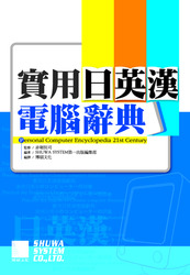 實用日英漢電腦辭典-cover