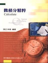 微積分精粹, 3/e-cover