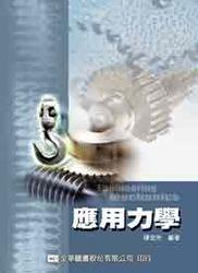 應用力學-cover