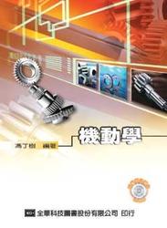 機動學 (修訂版)-cover
