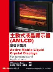 主動式液晶顯示器(AMLCD)基礎與應用 (Active Matrix Liquid Crystal Displays: Fundamentals and Applications)-cover