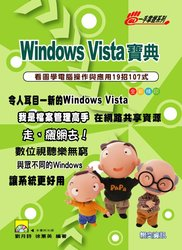 Windows Vista 寶典-cover