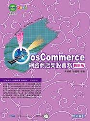 osCommerce 網路商店架設實務最新版-cover