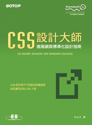 CSS 設計大師─進階網頁標準化設計指南 (CSS Mastery: Advanced Web Standards Solutions)-cover