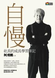 自慢─社長的成長學習筆記-cover