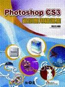 Photoshop CS3 範例應用精選集-cover