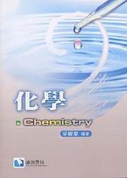化學-cover