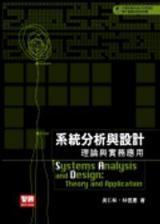 系統分析與設計─理論與實務應用, 4/e(精裝)-cover
