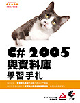 C# 2005 與資料庫學習手札 (Beginning C# 2005 Database)-cover