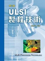 ULSI 製程技術, 3/e-cover