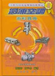 冷凍空調術科寶典-cover