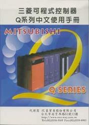 三菱可程式控制器 Q 系列中文使用手冊, 3/e-cover