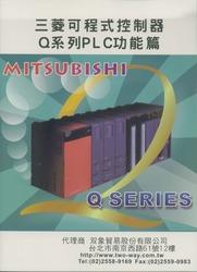 三菱可程式控制器 Q 系列 PLC 功能篇-cover