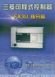 三菱可程式控制器 FX3U 指令篇