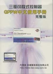 三菱可程式控制器 GPPW 中文使用手冊完整版, 3/e-cover