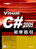 Visual C# 2005 初學指引-cover