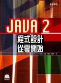Java 2 程式設計從零開始-cover