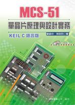 MCS-51 單晶片原理與設計實務 (Keil C 語言版)-cover
