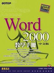 Word 2000 中文版教學手冊-cover