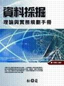 資料採掘理論與實務規劃手冊-cover