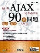 解決 AJAX 一定會遇到的90個問題-cover