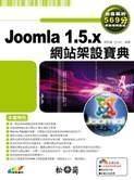 Joomla 1.5.x 網站架設寶典-cover
