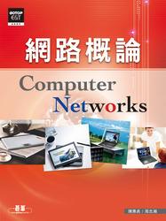 網路概論 Computer Networks-cover