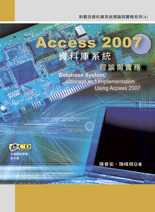 Access 2007 資料庫系統理論與實務-cover