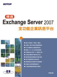 精通 Exchange Server 2007 全功能企業訊息平台-cover