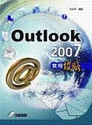 Outlook 2007 實用攻略-cover