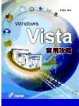 Windows Vista 實用攻略-cover